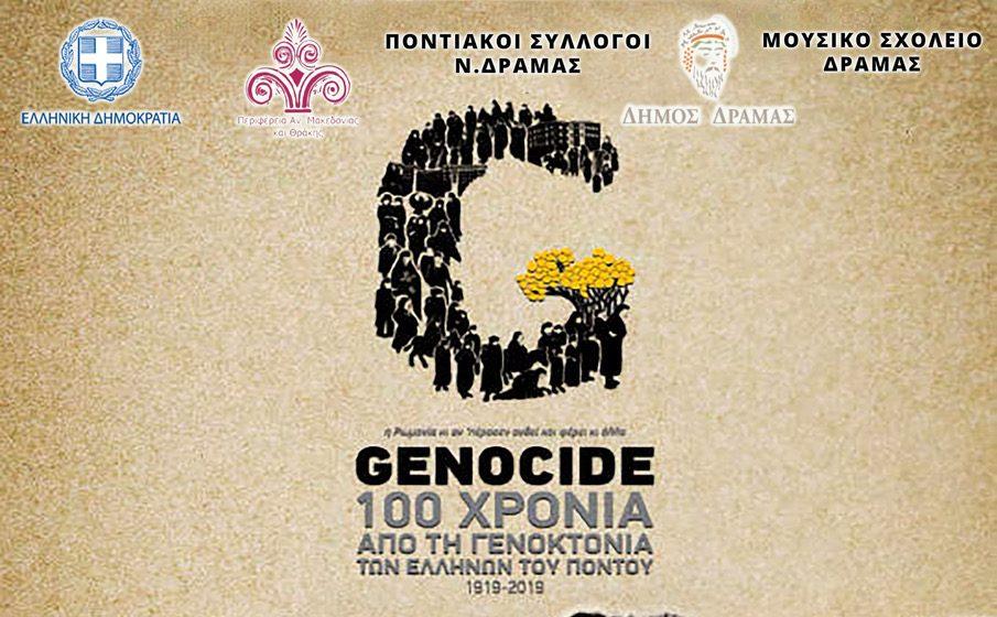 Πρόγραμμα  εκδηλώσεων για την «Ημέρα μνήμης της Γενοκτονίας των Ελλήνων του Πόντου»