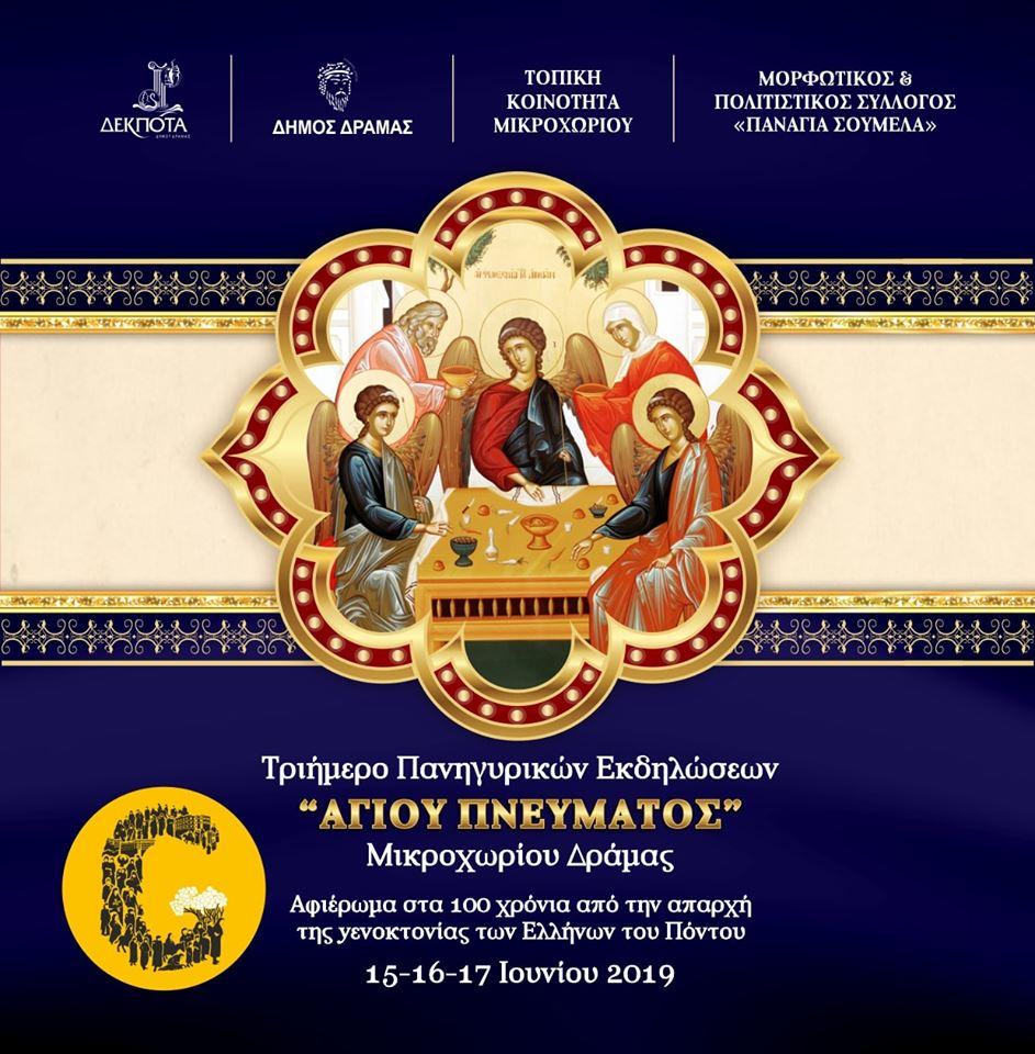 3Ημερο Πολιτιστικών Εκδηλώσεων ΑΓΙΟΥ ΠΝΕΥΜΑΤΟΣ ΜΙΚΡΟΧΩΡΙΟΥ Δράμας 2019