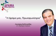 Aπολογισμός των αυτοδιοικητικών εκλογών για την πρωτοεμφανιζόμενη Δημοτική Παράταξη ΔΡΑΜΑ ΠΡΩΤΑΓΩΝΙΣΤΡΙΑ