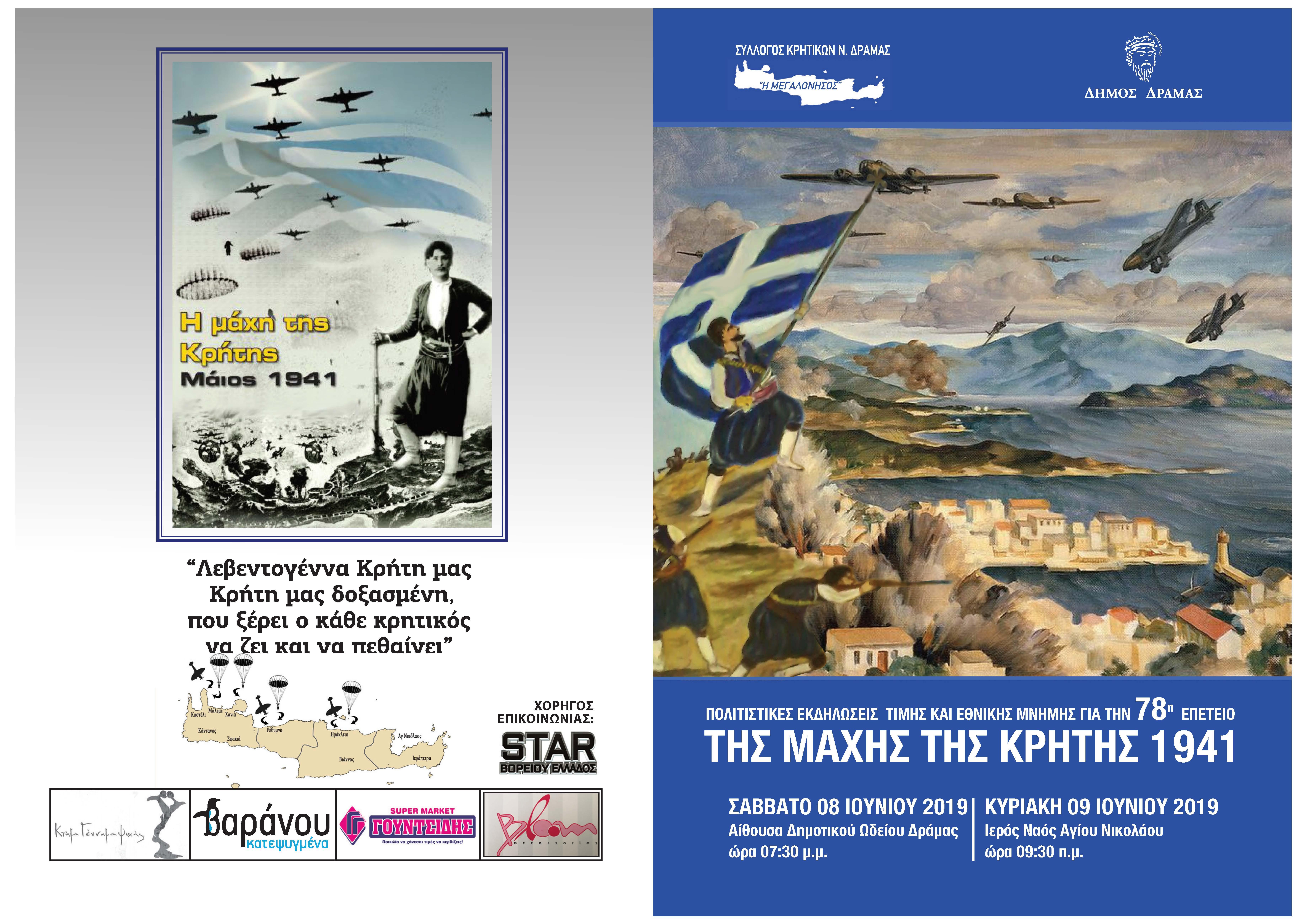 Πολιτιστικες εκδηλώσεις για την μάχη της Κρήτης 1941