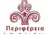 Συμμετοχή της Περιφέρειας Ανατολικής Μακεδονίας και Θράκης στην 84η Διεθνή Έκθεση Θεσσαλονίκης