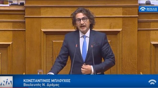 Τοποθέτηση Βουλευτή Κωνσταντίνου Μπλούχου για το Νέο Αναπτυξιακό Νομοσχέδιο