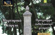 Πρόγραμμα εκδηλώσεων μνήμης Μαρτυρικών Κυργίων