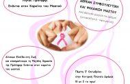 Μήνας πρόληψης και Ενημέρωσης για τον καρκίνο του μαστού