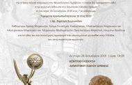 Τελετή απονομής Μακεδονικού Βραβείου 2019