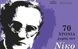 70 χρόνια χωρίς τον Νίκο Σκαλκώτα