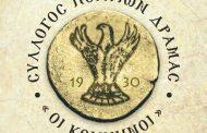 Εκδηλώσεις απόδοσης τιμής στον Νικόλαο Γεωργιάδη Εκπαιδευτικού
