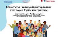 Ημερίδα με θέμα: Επικοινωνία – Διαχείριση Συγκρούσεων στον τομέα Υγείας και Πρόνοιας