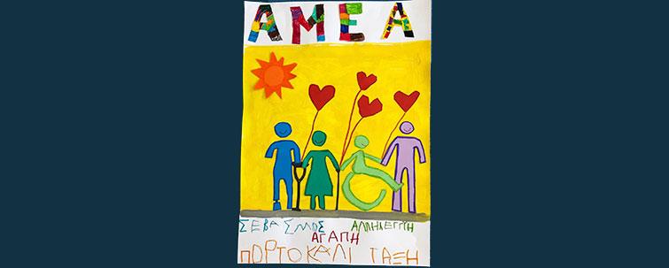 Πρόσκληση για την Παγκόσμια Ημέρα Ατόμων με Αναπηρία 3.12.2019.