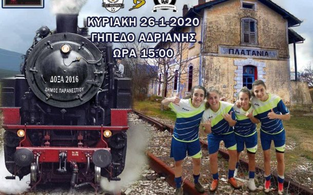 Δόξα 2016 – Αετοί Θεσσαλονίκης 2015