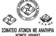 Αύριο Τετάρτη 9 Σεπτεμβρίου θα πραγματοποιηθεί αγιασμός για την έναρξη καθηκόντων της νέας Διοίκησης του Σωματείο ΑμεΑ Ν Δραμας