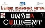 """1ο ΔΙΕΘΝΕΣ ΠΟΛΥΜΟΡΦΙΚΟ ΦΕΣΤΙΒΑΛ """"UNDERCURRENT"""" από τις 27/8 έως τις 6/9."""