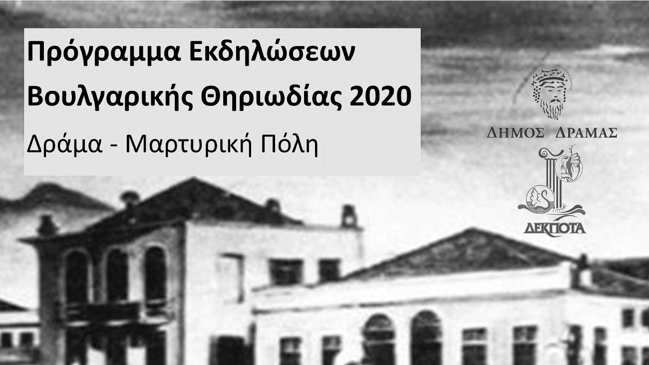 Πρόγραμμα Εκδηλώσεων Βουλγαρικής Θηριωδίας 2020