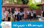 Αγιασμός και έναρξη της νέας οδηγικής χρονιάς για το Σώμα Ελληνικού Οδηγισμού Δράμας