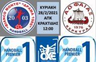 Την Κυριακή στο Κραχτίδης την Κυριακή 12:00 με την Κέρκυρα ο ΔΡΑΜΑ 1986