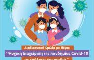 Διαδικτυακή Ομιλία με θέμα: Ψυχική Διαχείριση  της πανδημίας Covid-19 σε ενήλικες και παιδιά