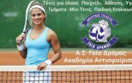 Α.Σ. Γαία Δράμας Ακαδημία Αντισφαίρισης (Τένις)