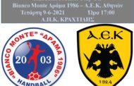 Με την Πρωταθλήτρια Ευρώπης ΑΕΚ οι Δραμινοί την Τετάρτη 17:00 Απευθείας το παιχνίδι από το STAR Β. Ελλάδος.