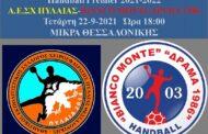 Ξεκινάει η Handball Premier. Οι Δραμινοί στην Πυλαία καλούνται να ξεχάσουν την Ευρώπη και να ξεπεράσουν κόπωση  και προβλήματα.