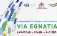 Φεστιβάλ «VIA EGNATIA Αμφίπολη-Δράμα-Φίλιπποι 2021»