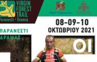 Αγώνες βουνού 2021 στο Παρανέστι